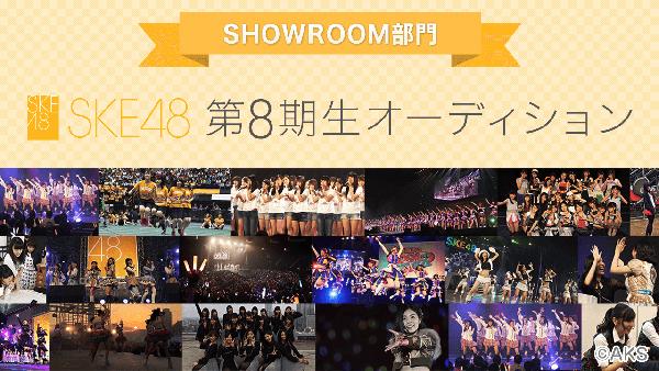SKE48_8thオーディション