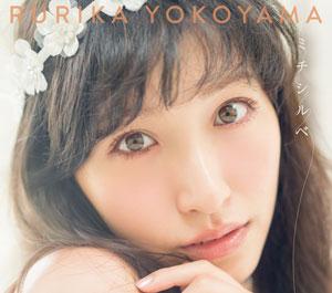 横山ルリカ 2ndアルバム「ミチシルベ」初回限定盤