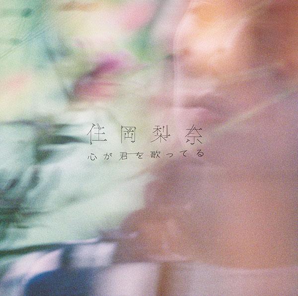 住岡梨奈 アルバム「心が君を歌ってる」