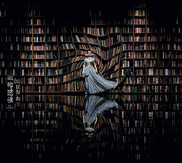 松任谷由実「宇宙図書館」