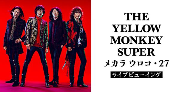 「THE YELLOW MONKEY SUPER メカラ ウロコ・27」ライブビューイング告知