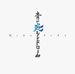飯田里穂「青い炎シンドローム」初回限定盤C