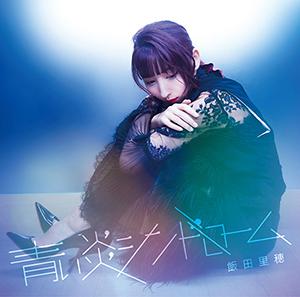 飯田里穂「青い炎シンドローム」初回限定盤B