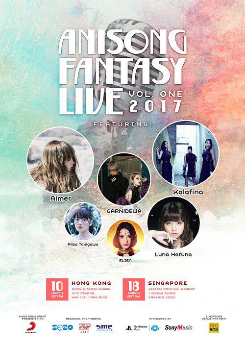 新音楽イベント「Anisong Fantasy Live」告知