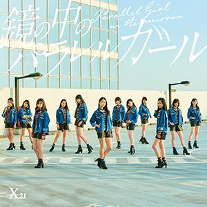 X21「鏡の中のパラレルガール」CD only