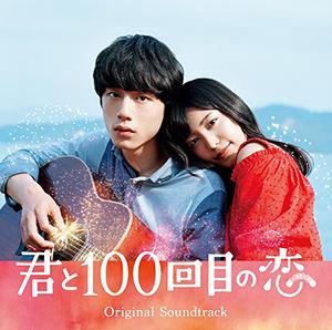 君と100回目の恋 Original Soundtrack