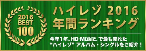 「VICTOR STUDIO HD-Music.」2016ランキング