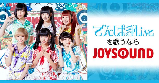 でんぱ組.inc × JOYSOUND