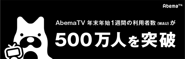 AbemaTV年末年始1週間の利用者数(WAU)