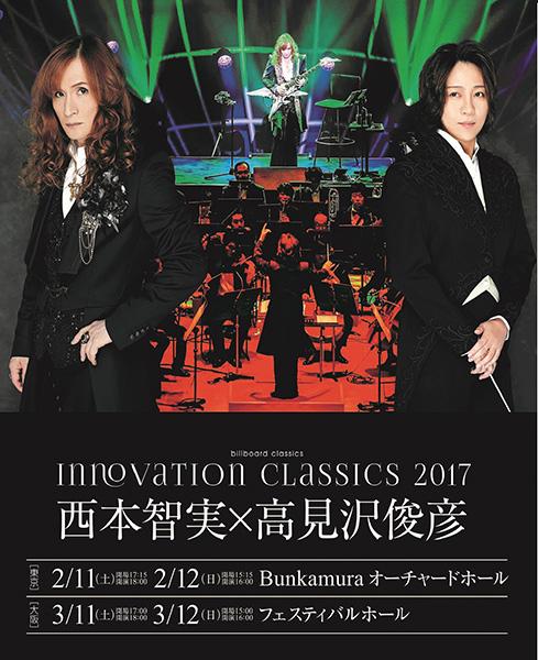 西本智実 高見沢俊彦 「INNOVATION CLASSICS 2017」ポスター
