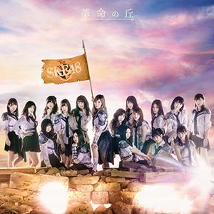 SKE48「革命の丘」劇場盤