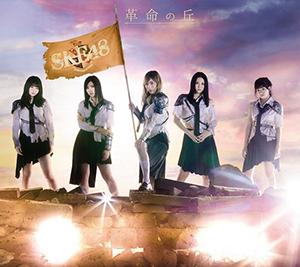 SKE48「革命の丘」TYPE-A初回