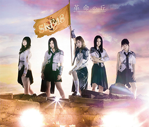 SKE48「革命の丘」TYPE-A通常