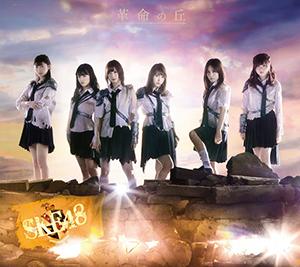 SKE48「革命の丘」TYPE-B初回