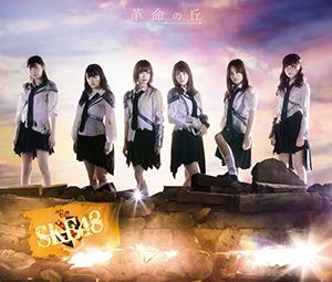 SKE48「革命の丘」TYPE-B通常