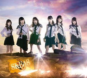SKE48「革命の丘」TYPE-C初回