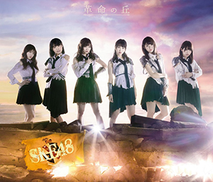 SKE48「革命の丘」TYPE-C通常