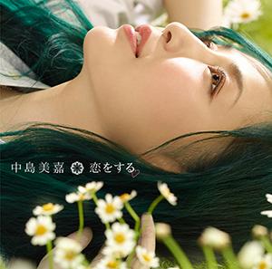 中島美嘉「恋をする」初回盤