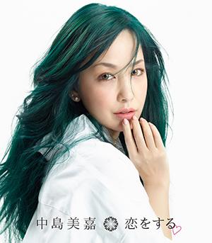 中島美嘉「恋をする」通常盤