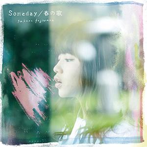 藤原さくら 「Someday / 春の歌」 ジャケット