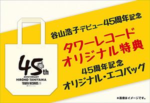 谷山浩子 「HIROKO TANIYAMA 45th シングルコレクション」 タワレコ特典