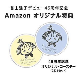 谷山浩子 「HIROKO TANIYAMA 45th シングルコレクション」Amazon特典