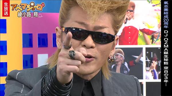 綾小路翔 「アベマショーゴ」 (C)AbemaTV