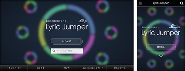 歌詞配信サービス「プチリリ」歌詞探索ツール「Lyric Jumper」トップ