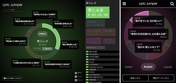 歌詞配信サービス「プチリリ」歌詞探索ツール「Lyric Jumper」図5