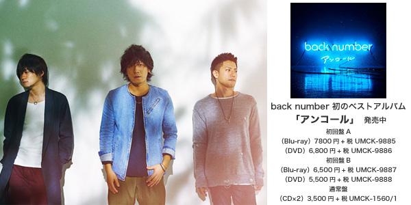 back number リリース情報
