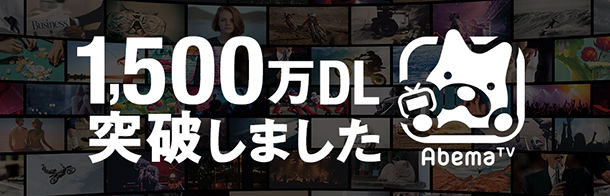 AbemaTV、開局11か月で1,500万ダウンロード突破