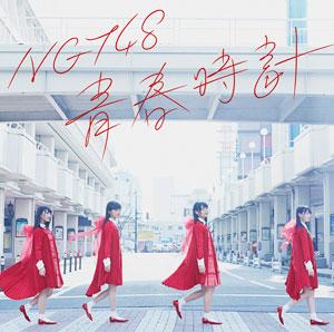 NGT48シングル「青春時計」TypeA