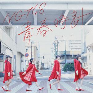 NGT48シングル「青春時計」TypeB