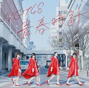 NGT48シングル「青春時計」TypeC
