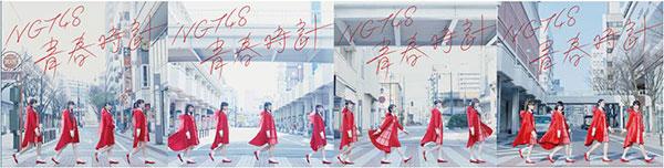 NGT48  シングル「青春時計」