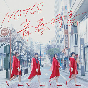 NGT48  シングル「青春時計」(NGT48 CD盤)