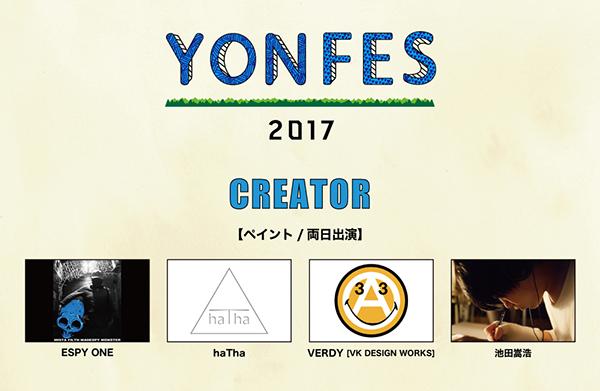 「YON FES 2017」クリエーター