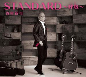 谷村新司「STANDARD 〜呼吸(いき)〜」限定盤