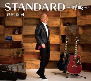谷村新司「STANDARD 〜呼吸(いき)〜」通常盤