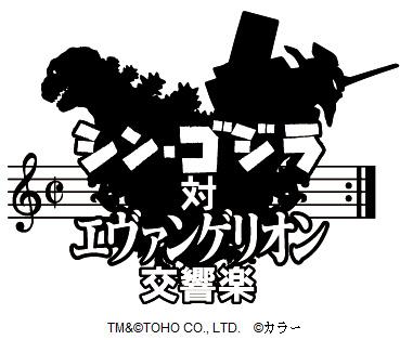「シン・ゴジラ対エヴァンゲリオン交響楽」ロゴ