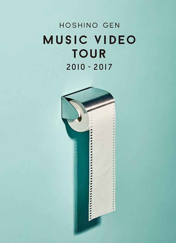 星野源 映像作品「Music Video Tour 2010-2017」