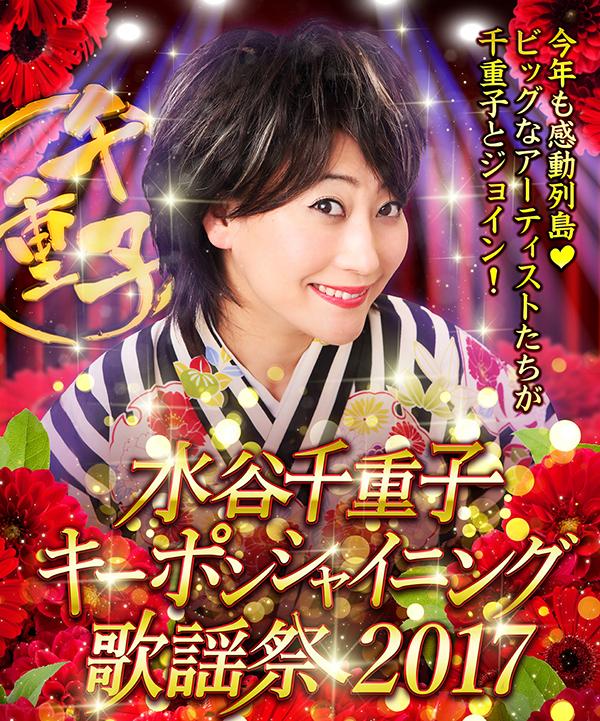 「水谷千重子キーポンシャイニング歌謡祭2017」キービジュアル