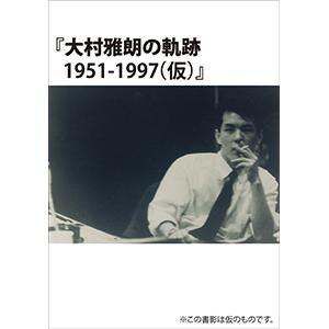 書籍『大村雅朗の軌跡 1951-1997(仮)』