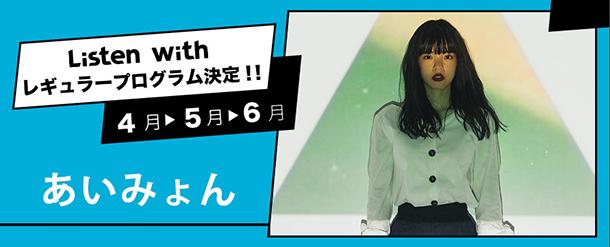 あいみょん、「Listen with」2017年4月-6月度レギュラーDJに決定