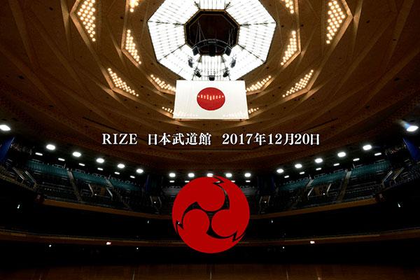 """「RIZE TOUR 2017 """"RIZE IS BACK""""」2017年12月20日東京・日本武道館"""