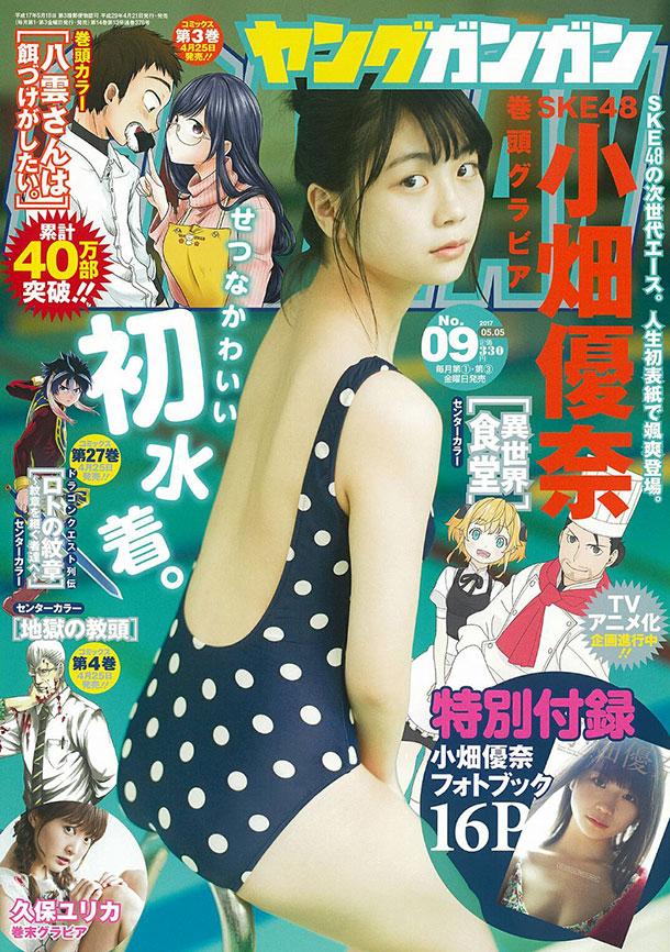 SKE48・小畑優奈『ヤングガンガン』