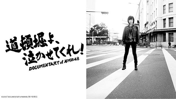 NMB48『道頓堀よ、泣かせてくれ! DOCUMENTARY of NMB48』