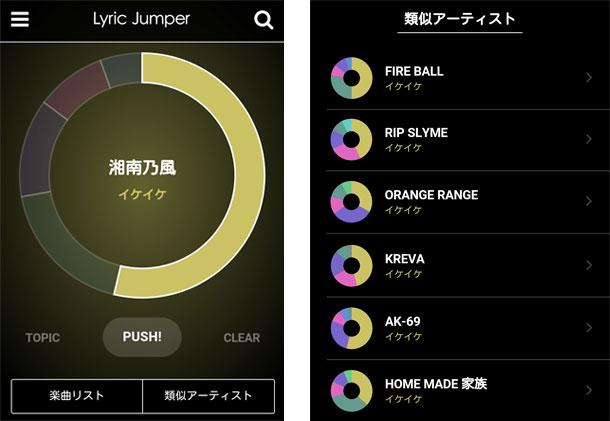 【Lyric Jumperで新しい音楽と出会おう】第3回