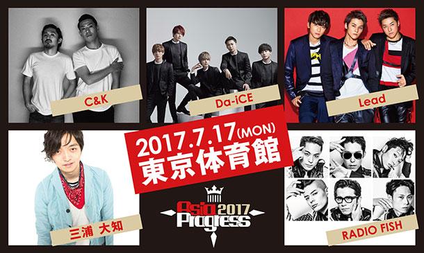 AsiaProgress 2017 7⽉17⽇ 東京体育館