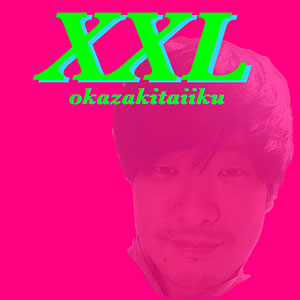 岡崎体育 2ndアルバム「XXL」初回生産限定盤